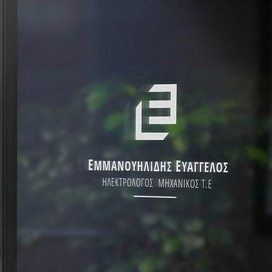 2E Logo Office